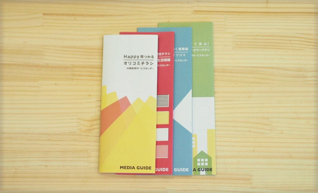 中国新聞サービスセンター リーフレットデザイン