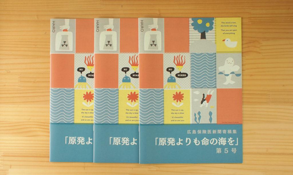 広島保険医新聞寄稿集 表紙デザイン