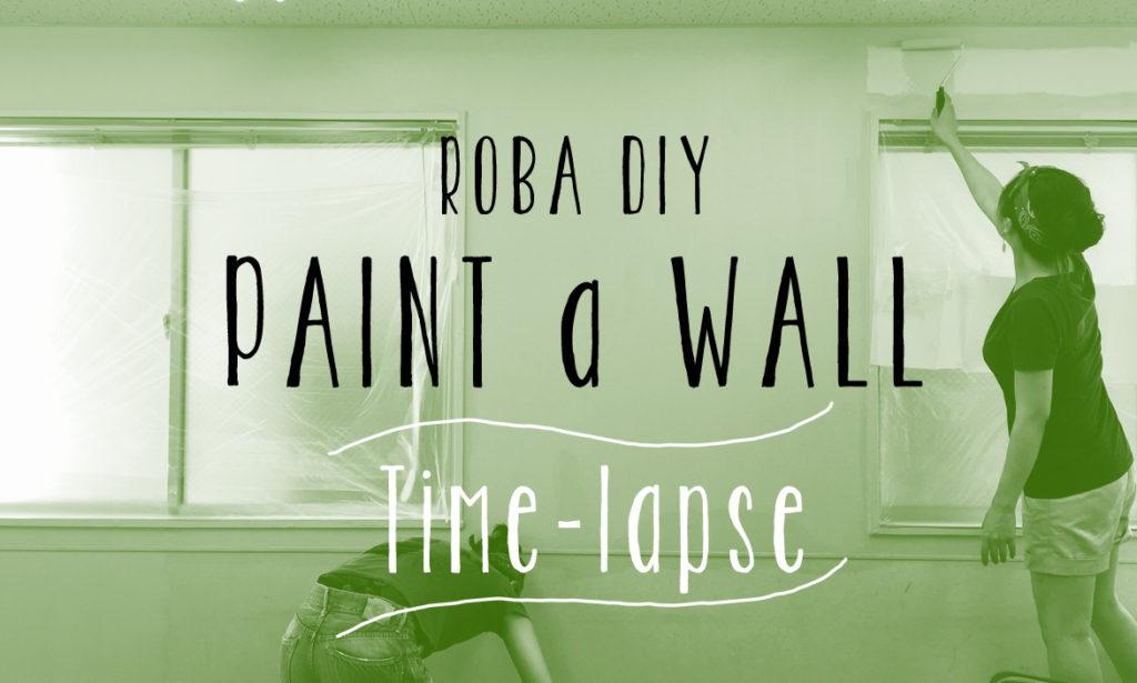 【DIYで壁の塗装】アクセントウォールのある教室に!