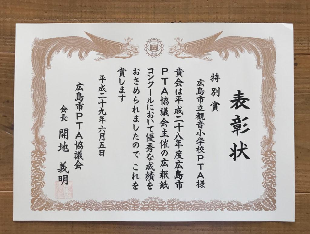 【嬉しいお知らせ】観音小学校さま公報誌コンクール特別賞!