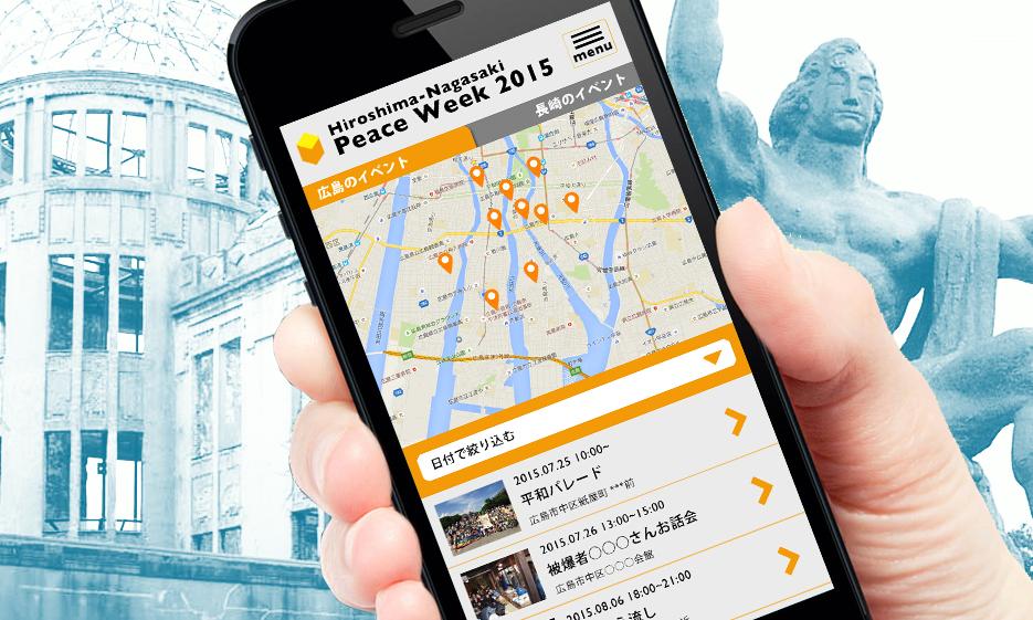 *Peace Week プロジェクト始動!