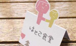 小さなパン教室 1/2 moitieさま ロゴ・ショップカード・ポイントカード