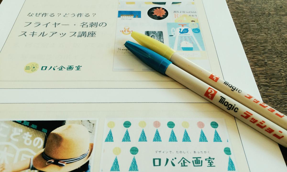 おけいこ.comさんのブラッシュアップ講座