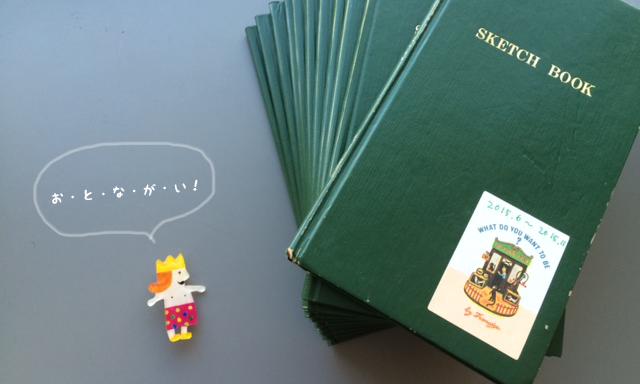 SKETCH BOOK・リピート決定