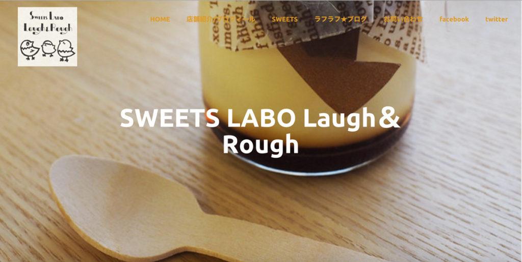 SWEETS LABO Laugh&Roughさま