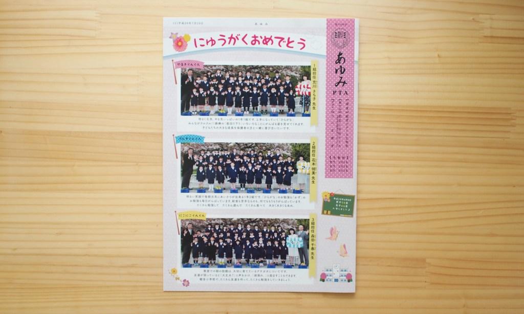 観音小学校さま PTA新聞