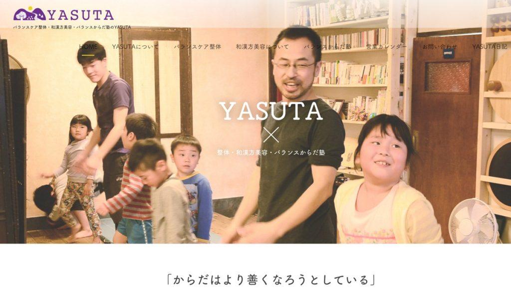 広島安佐南区でバランスケア整体!和漢方美容!バランスからだ塾!YASUTAさん