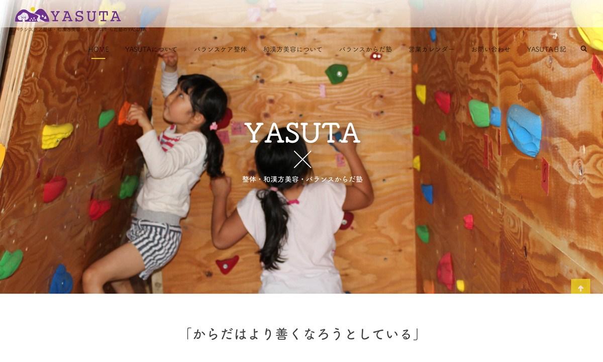 バランスケア整体・和漢方美容・バランスからだ塾のYASUTAさま ホームページ