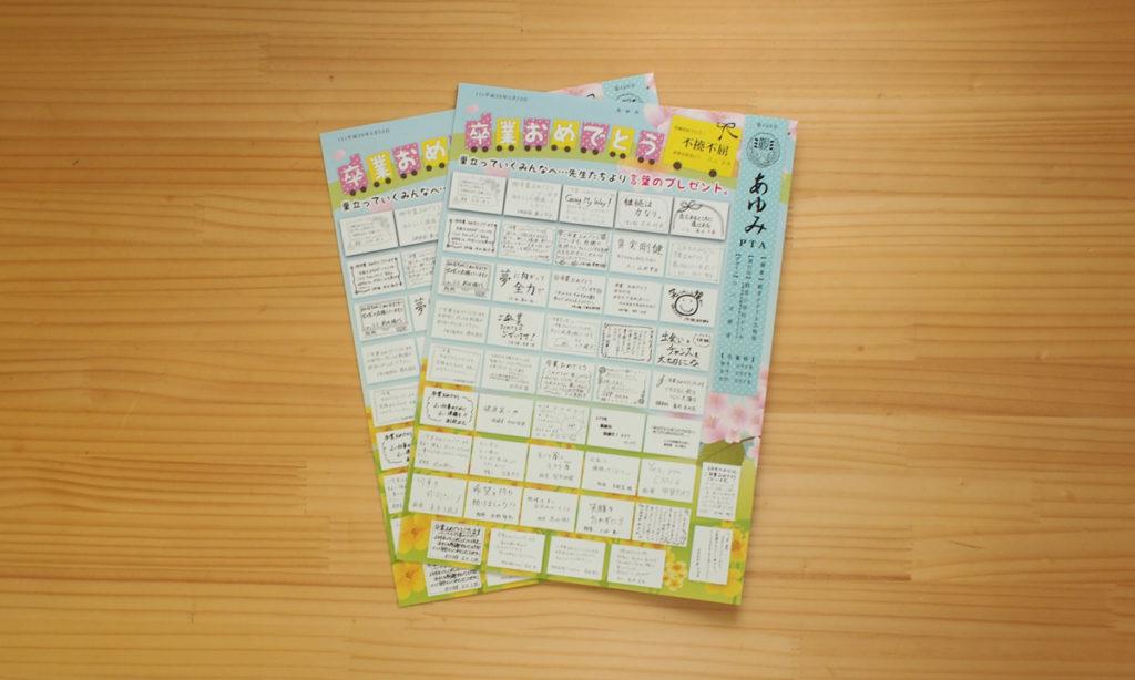観音小学校さまPTA新聞199号