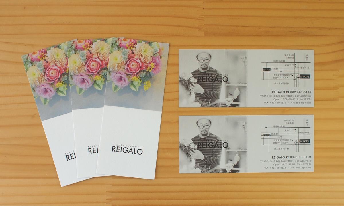 REIGALOさま ラッピングタグ兼ショップカード