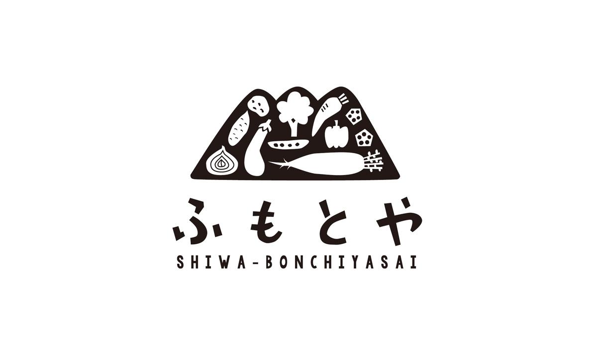志和盆地野菜「ふもとや」さま ロゴ