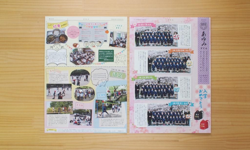 観音小学校さま PTA新聞「あゆみ」200号