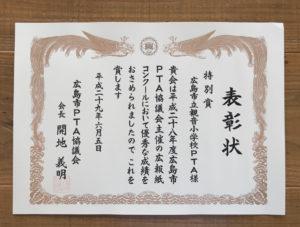 ひろしまいいけん vol.2
