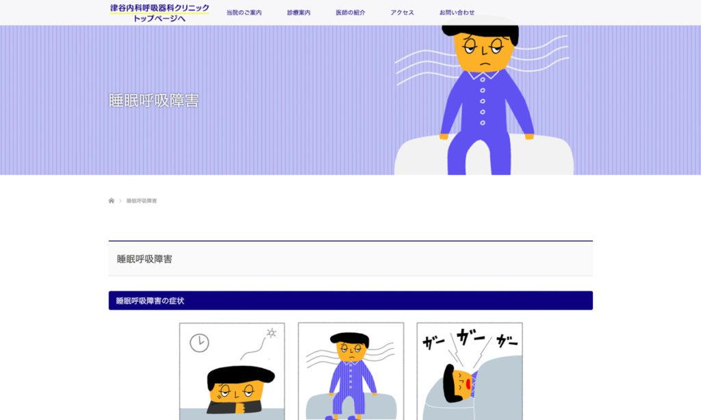 津谷内科クリニックさま  ホームページリニューアルデザイン
