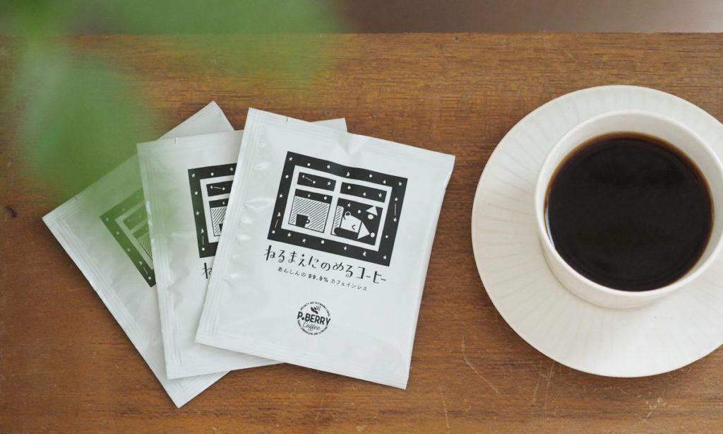 P.BERRY「ねるまえにのめるコーヒー」パッケージデザイン