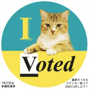 選挙ステッカー猫2