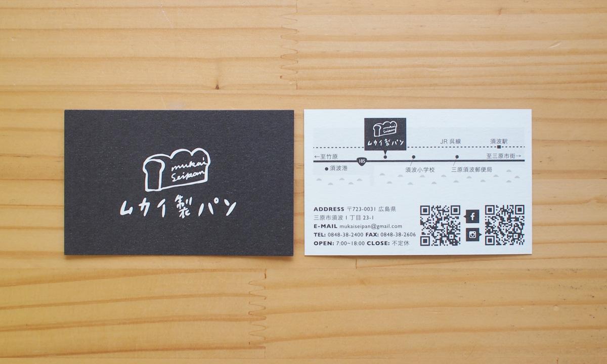 ムカイ製パンさま ロゴ・ショップカード