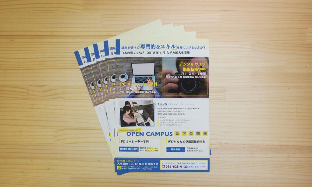 障害者支援施設 白木の郷  【L@SH-ラッシュ-】入学&編入生募集案内