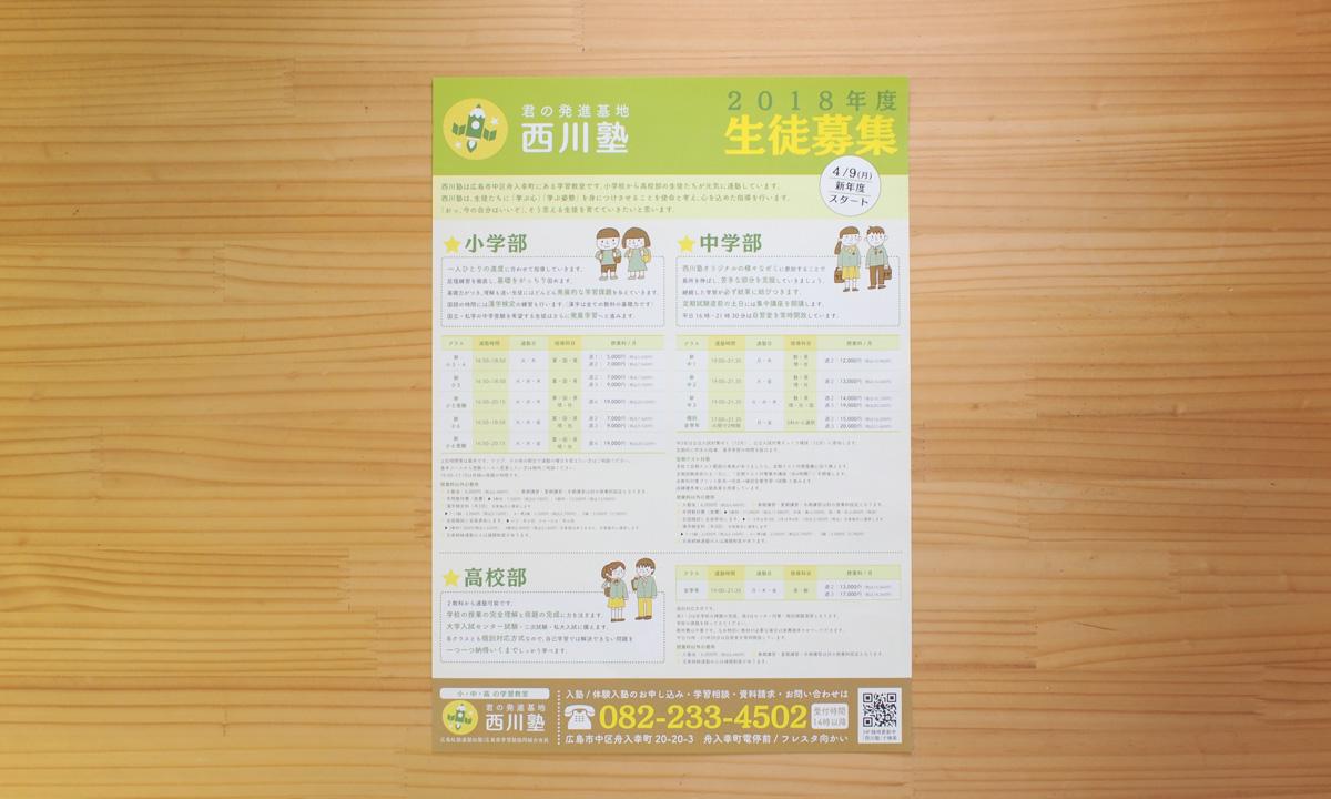 西川塾さま 生徒募集チラシ