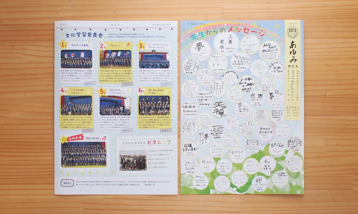 観音PTA新聞 201号