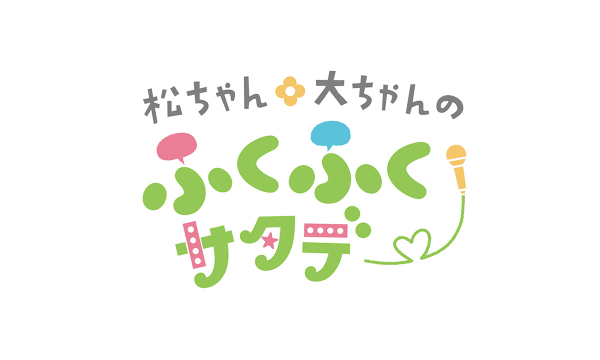 RCCラジオ「ふくふくサタデー」ロゴデザイン