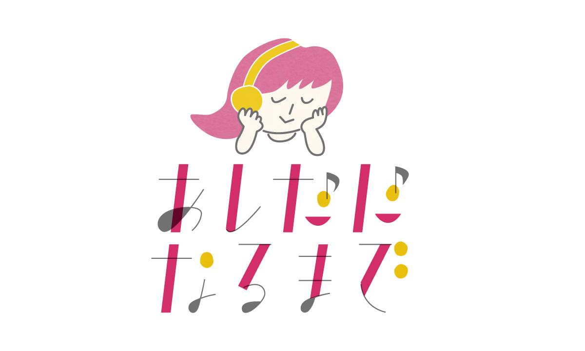 RCCラジオ「あしたになるまで」ロゴデザイン