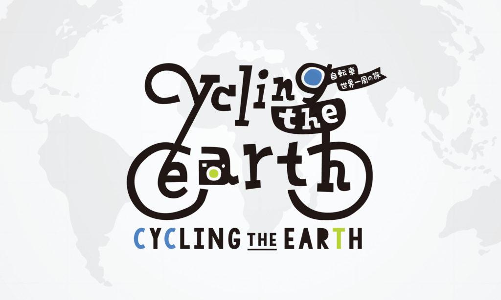 Cycling the earth  【自転車世界一周の旅】 ロゴデザイン