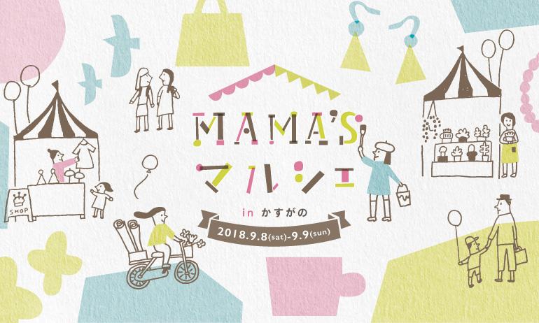 ママズマルシェのロゴ・イメージ画像
