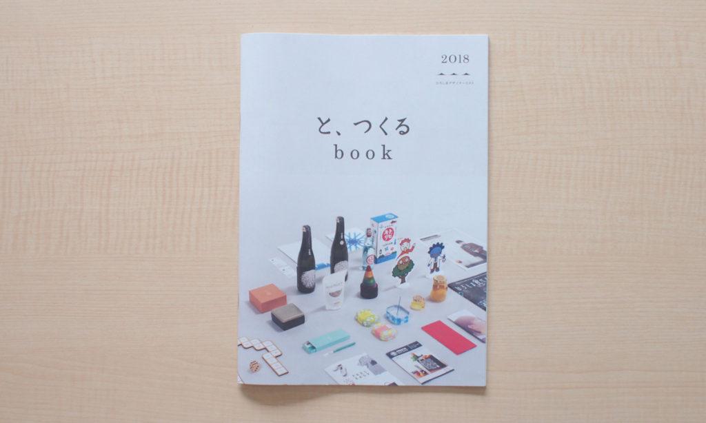 「と、つくるbook2018」 に掲載されました