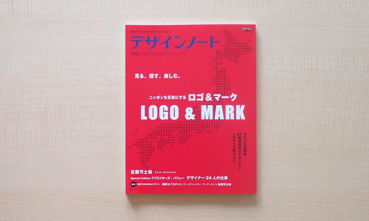 デザインノート2018 に掲載されました