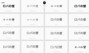 ロバ緑化プロジェクト【裏庭編1】