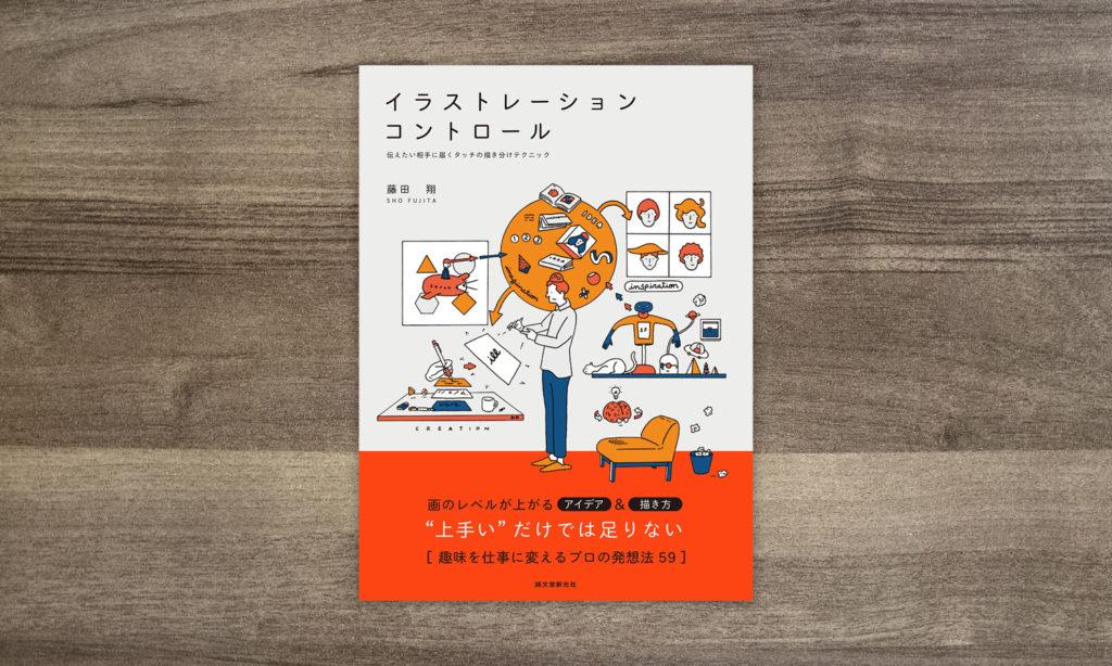 【癒し系HOWTO本】イラストレーション・コントロール