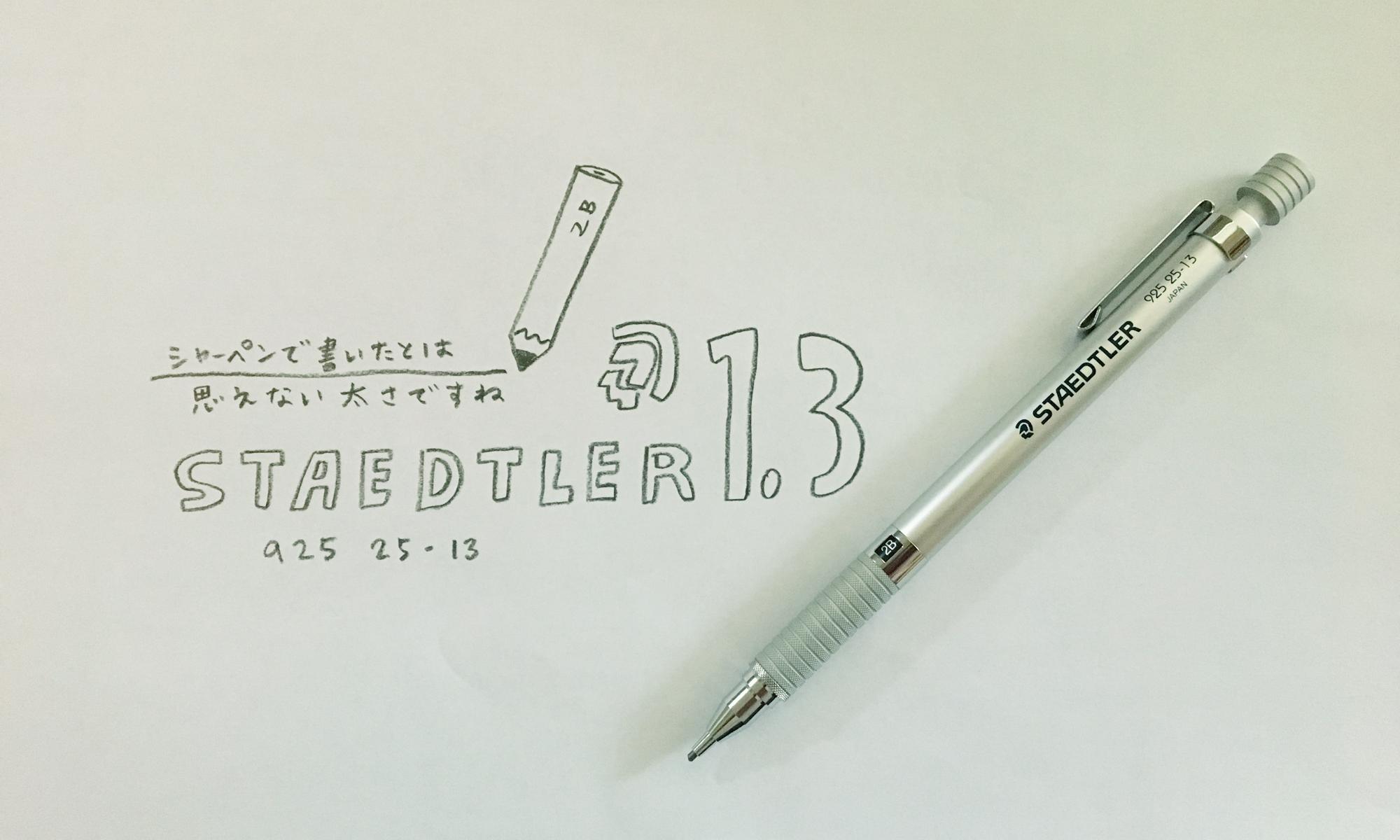 シャーペンだけど鉛筆みたいな描きごこち【ステッドラー1.3mm】