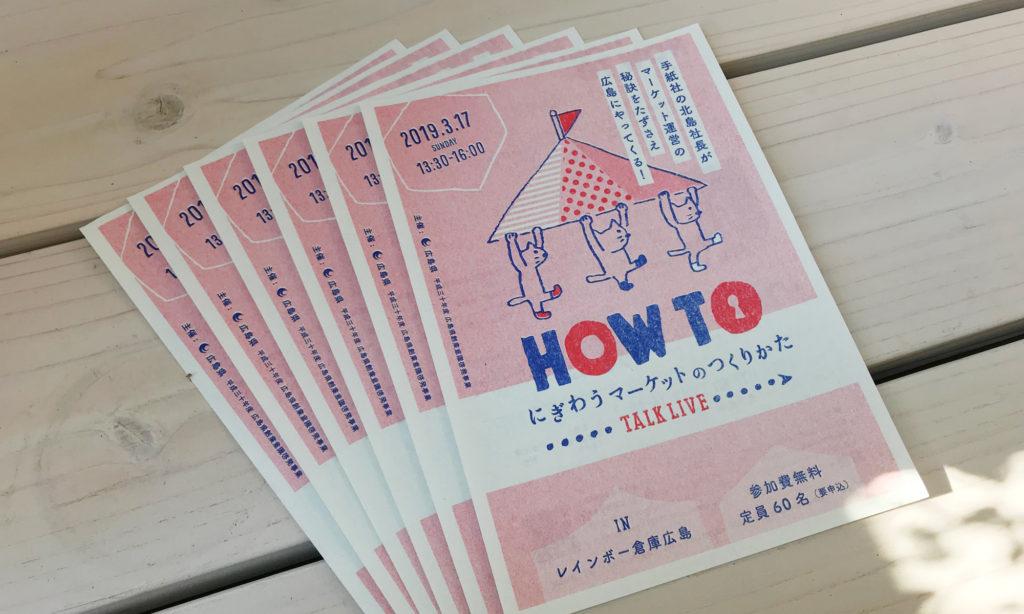 HOW TO~にぎわうマーケットのつくりかた~【フライヤーデザイン】