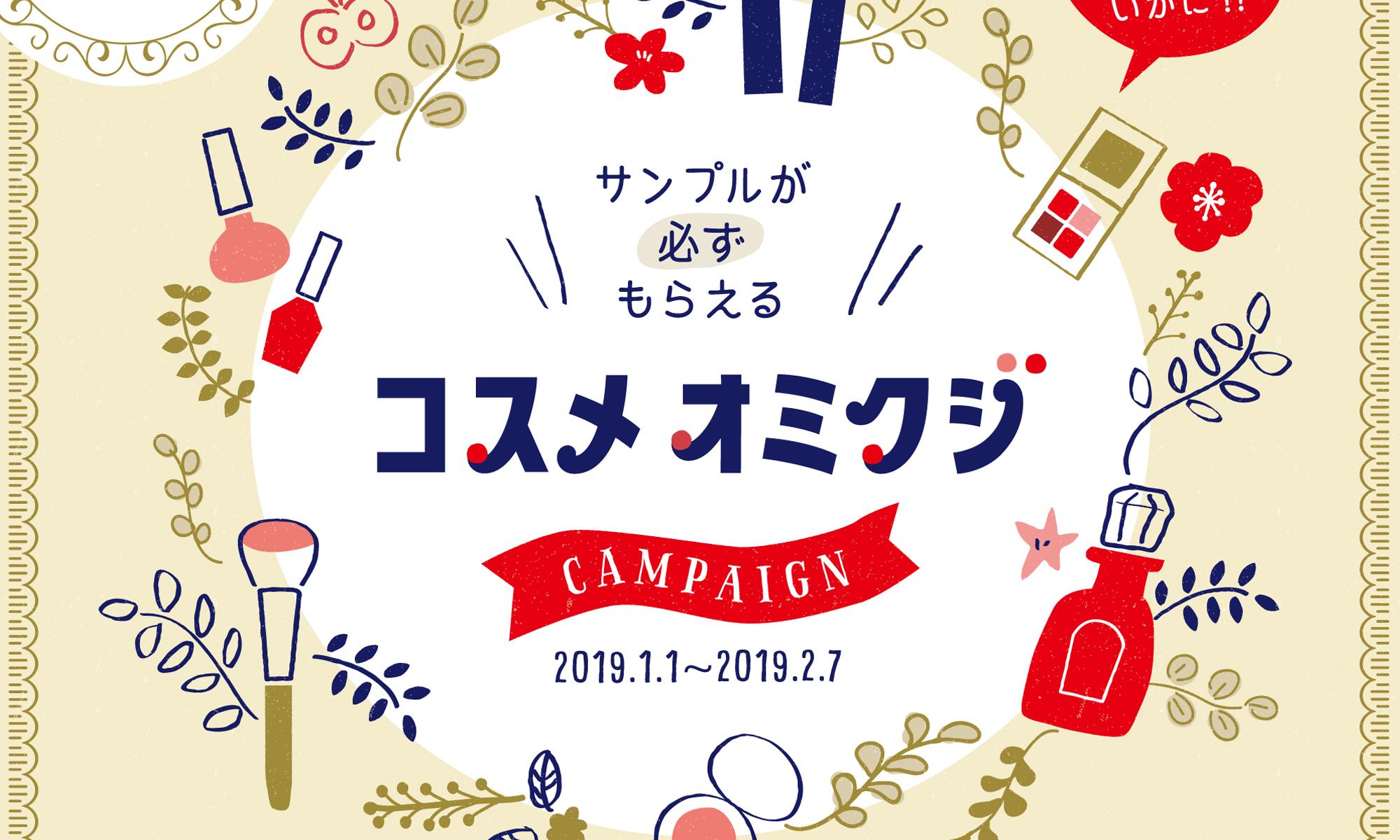 「コスメオミクジ」キャンペーン ポスター&おみくじデザイン