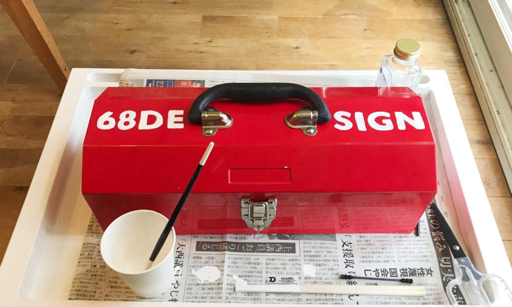 【DIY】工具箱サインペインティング