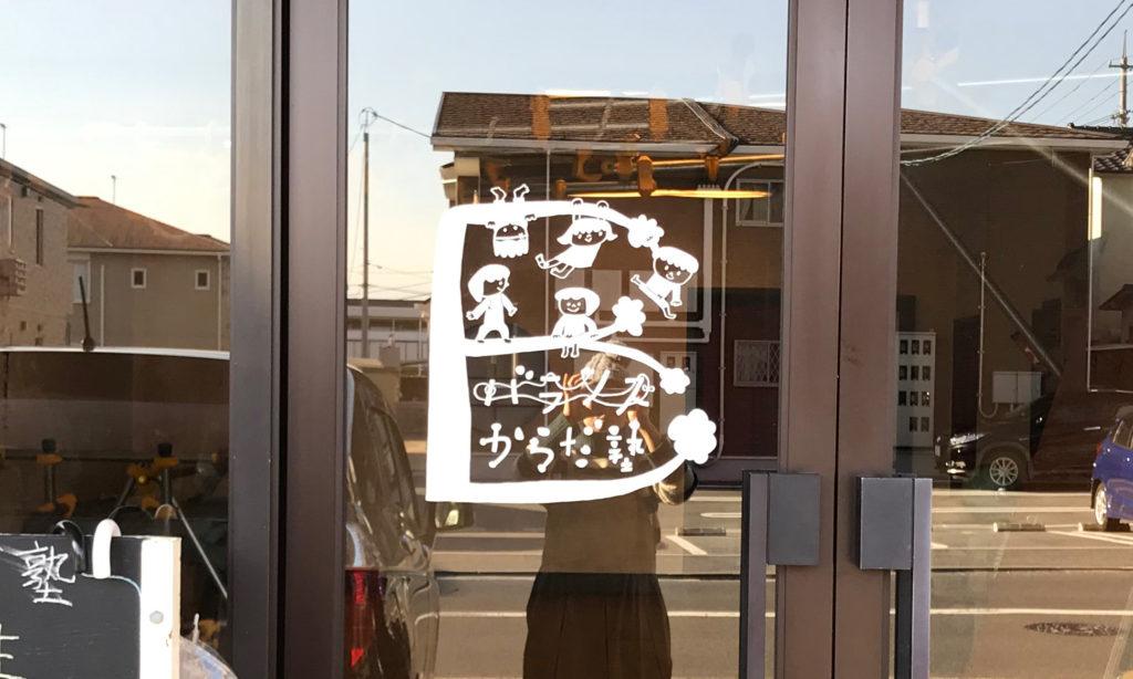 【初仕事】サインペインティング in YASUTA