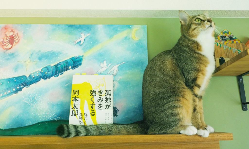 【ドツボ】孤独がきみを強くする【落ち込んだとき読む本】