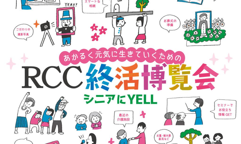RCC終活博覧会ポスター等デザイン