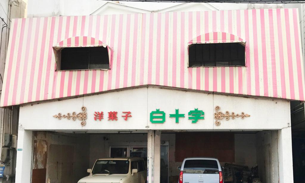 【もじ狩り】呉市広商店街で見つけた可愛いフォント