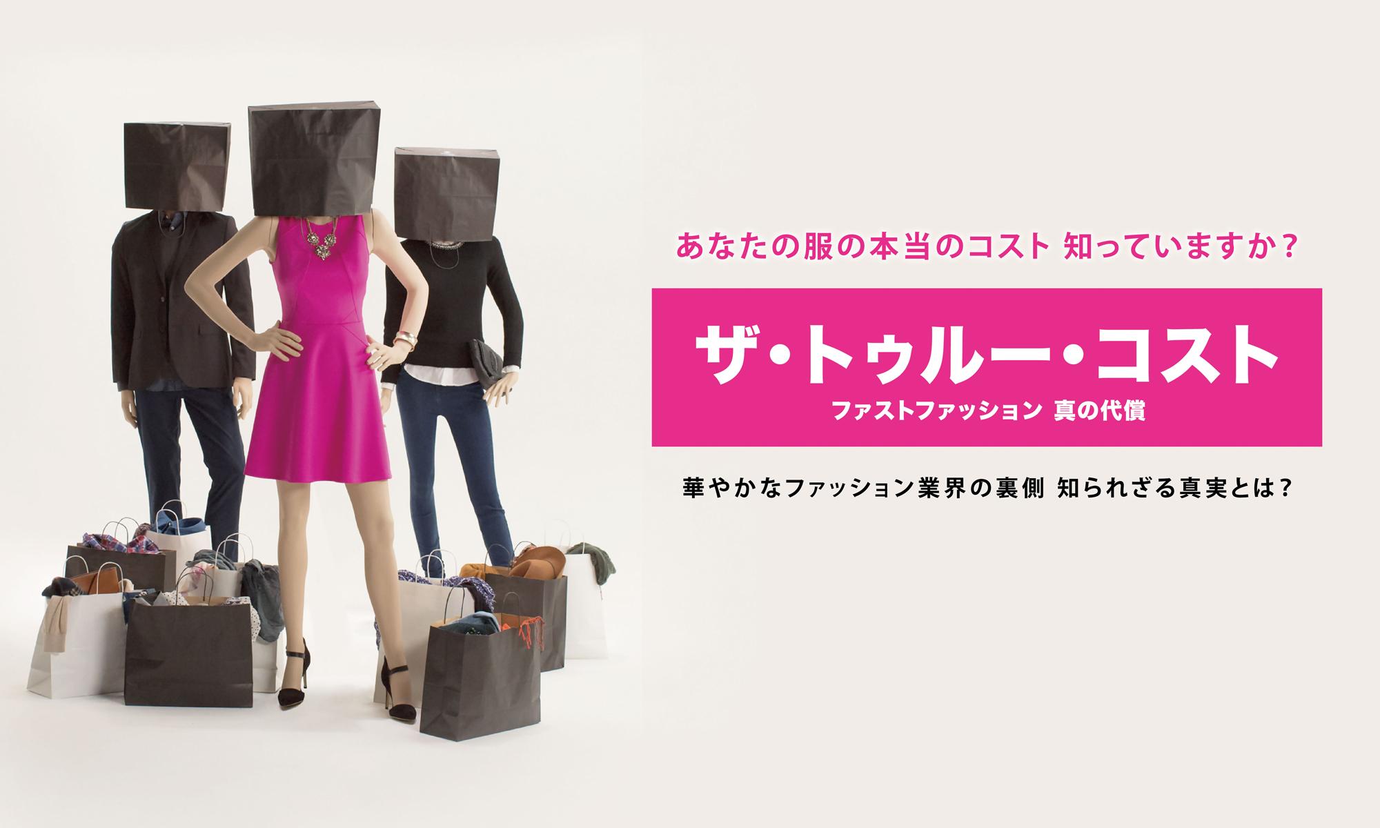 【服着る人必見】映画『ザ・トゥルー・コスト ~ファストファッション 真の代償~』【ネットフリックス】