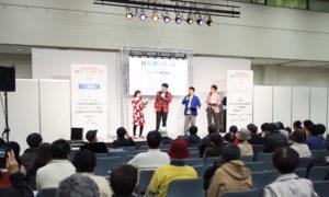 【ねづっち】RCC終活博覧会【レポ】