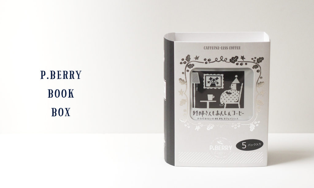 【P.BERRY様】BookBox パッケージデザイン