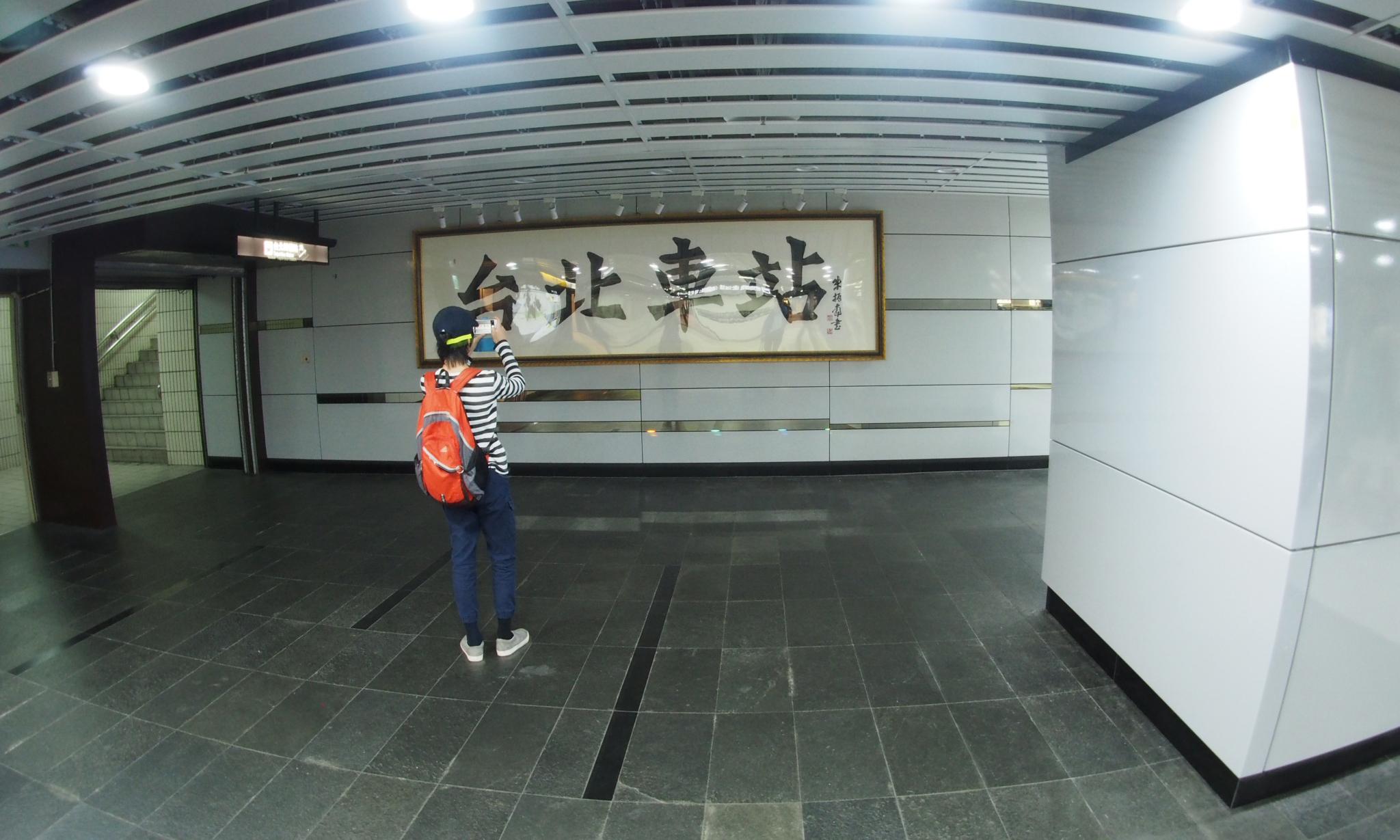 【台湾旅行1日目①】空港と駅で彷徨う家族