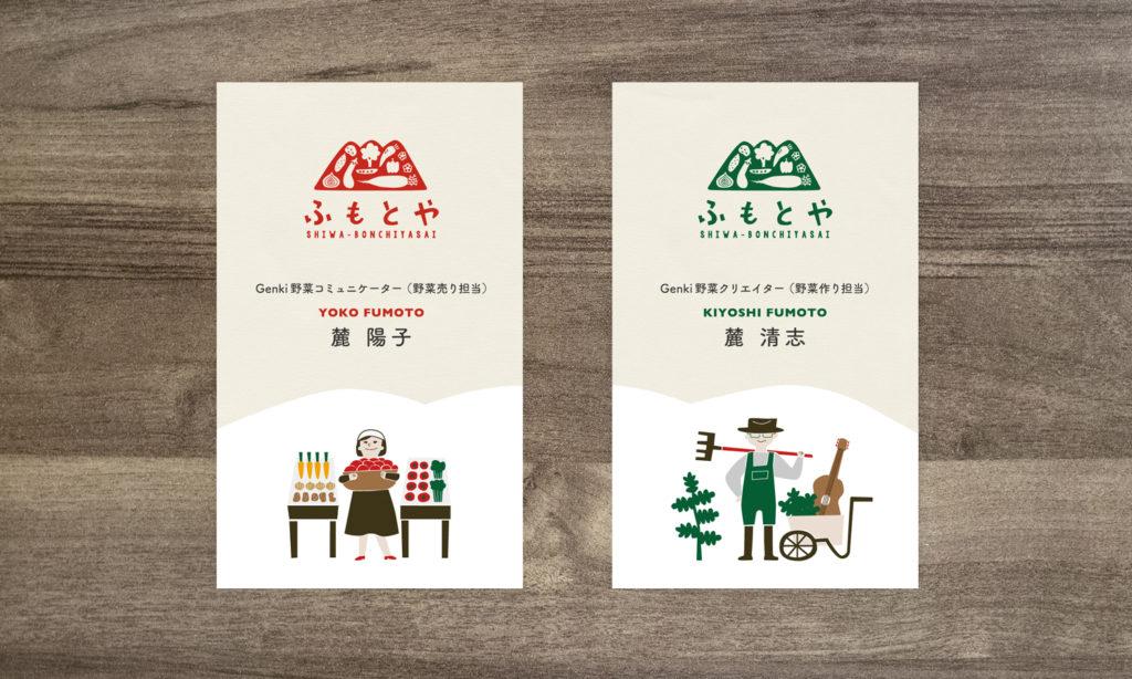 志和盆地野菜 ふもとや様 名刺デザイン