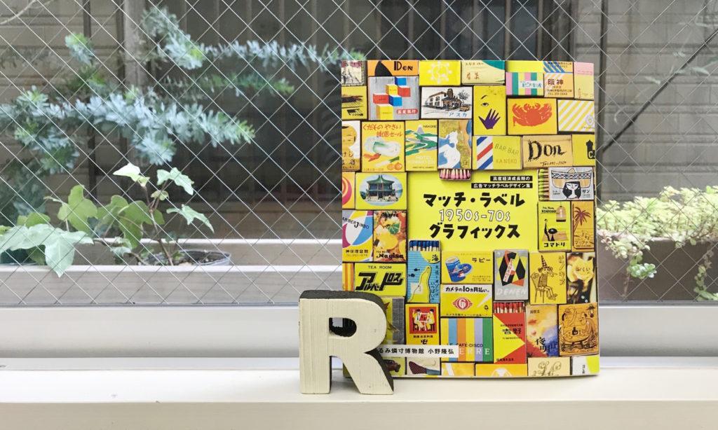【眼福】「マッチ・ラベル 1950s-70s グラフィックス」レビュー
