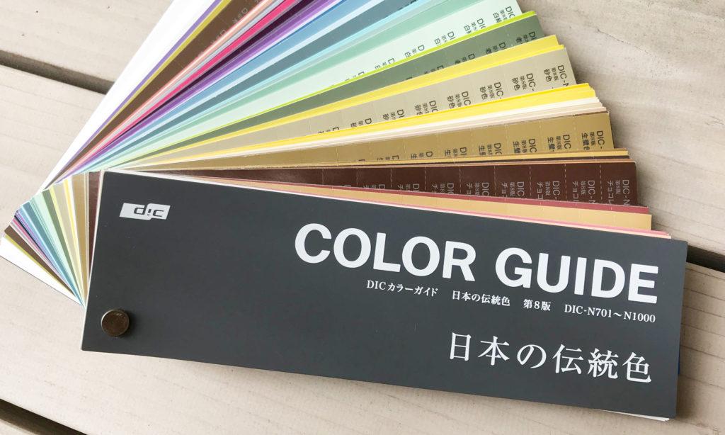【色見本帳】DIC COLOR GUIDE の意外な使い方