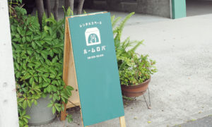 【DIY】A型看板つくってみた【黒板塗料】
