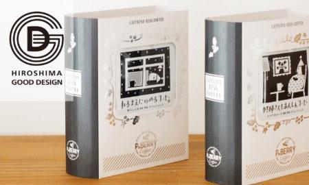 第16回ひろしまグッドデザイン賞【準グランプリ受賞】P-BERRYカフェインレスコーヒーパッケージ