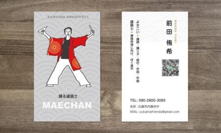 前田さま名刺デザイン